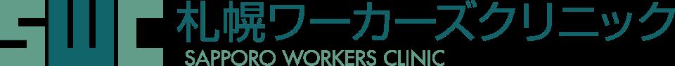 札幌ワーカーズクリニック